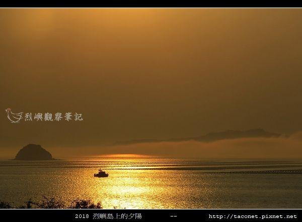 2018烈嶼島上的夕陽_17.jpg