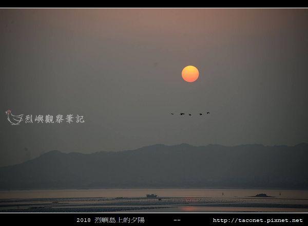2018烈嶼島上的夕陽_18.jpg