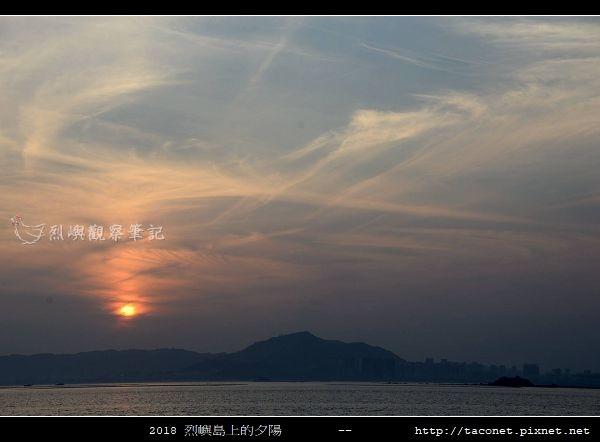 2018烈嶼島上的夕陽_19.jpg