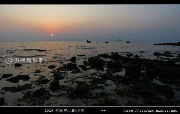 2018烈嶼島上的夕陽_20.jpg