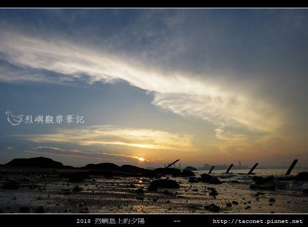 2018烈嶼島上的夕陽_23.jpg