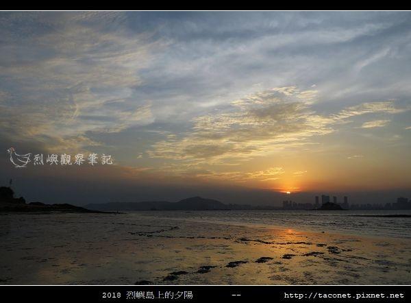 2018烈嶼島上的夕陽_24.jpg