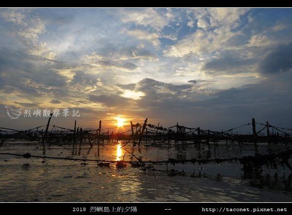 2018烈嶼島上的夕陽_26.jpg