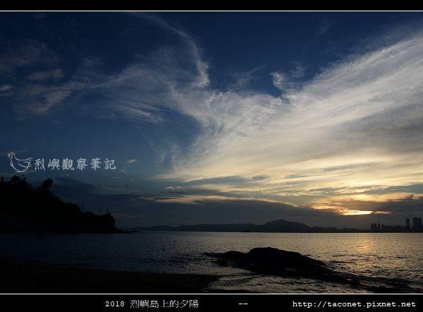 2018烈嶼島上的夕陽_27.jpg