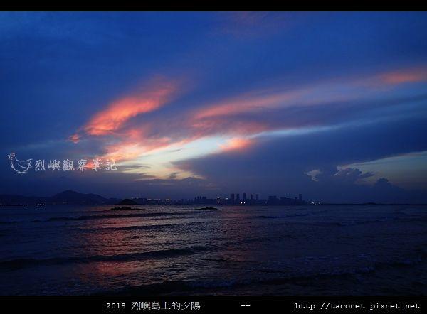 2018烈嶼島上的夕陽_30.jpg