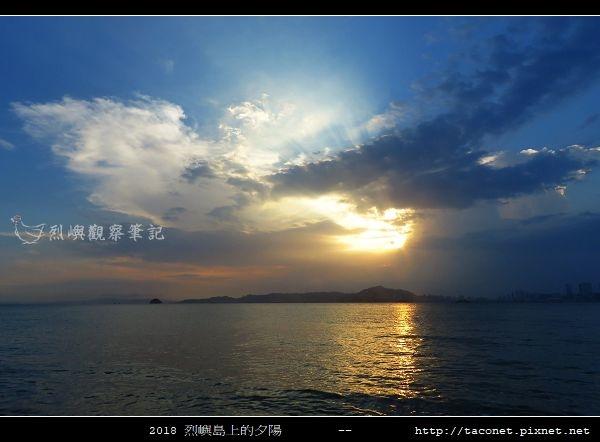 2018烈嶼島上的夕陽_31.jpg