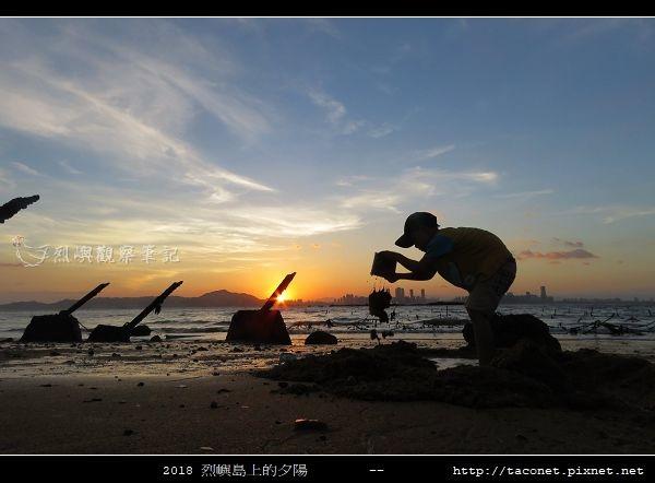2018烈嶼島上的夕陽_32.jpg