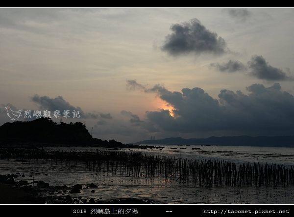 2018烈嶼島上的夕陽_33.jpg