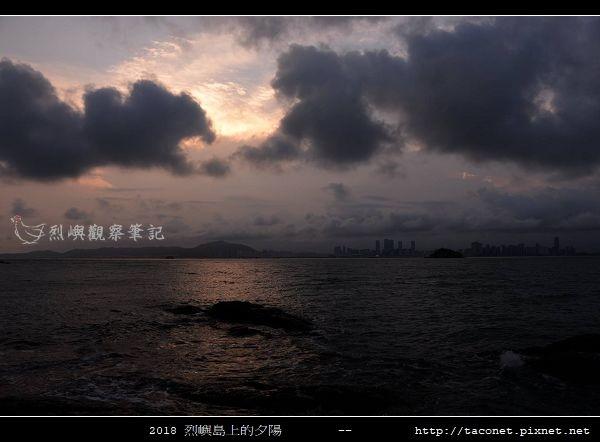2018烈嶼島上的夕陽_35.jpg