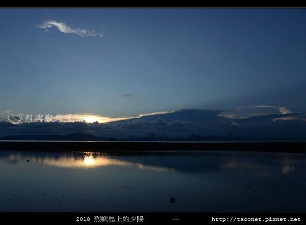 2018烈嶼島上的夕陽_36.jpg