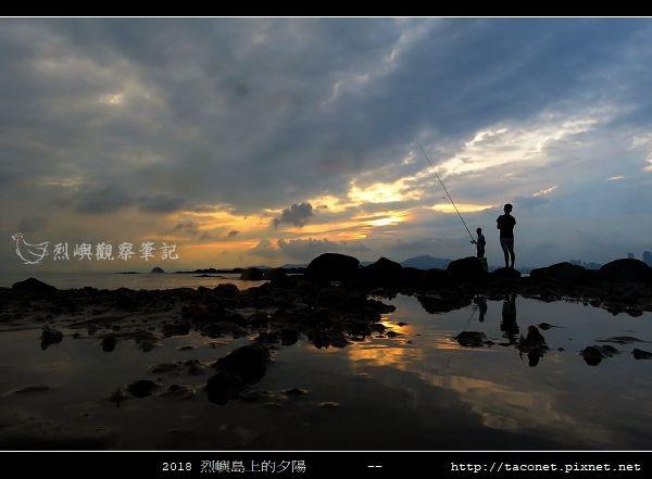 2018烈嶼島上的夕陽_37.jpg