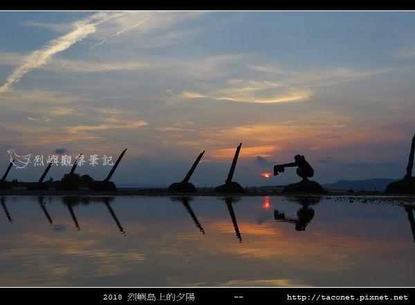2018烈嶼島上的夕陽_39.jpg