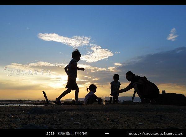 2018烈嶼島上的夕陽_40.jpg