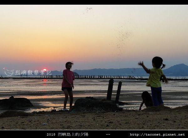 2018烈嶼島上的夕陽_41.jpg