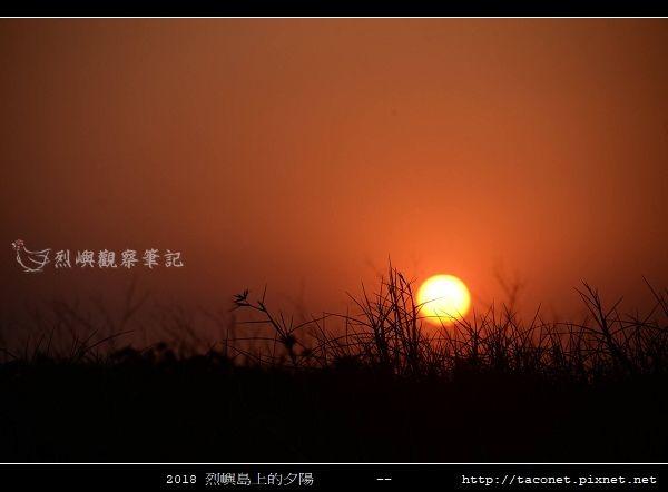 2018烈嶼島上的夕陽_43.jpg