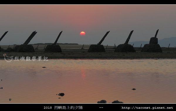 2018烈嶼島上的夕陽_44.jpg