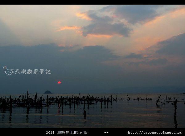 2018烈嶼島上的夕陽_46.jpg