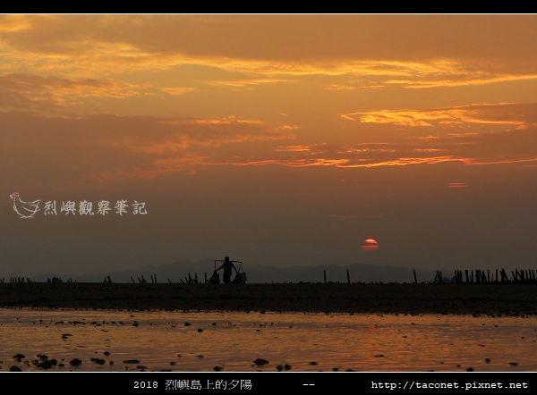 2018烈嶼島上的夕陽_45.jpg