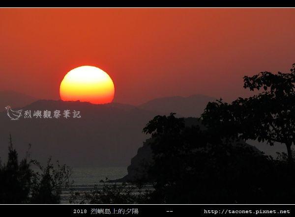 2018烈嶼島上的夕陽_47.jpg