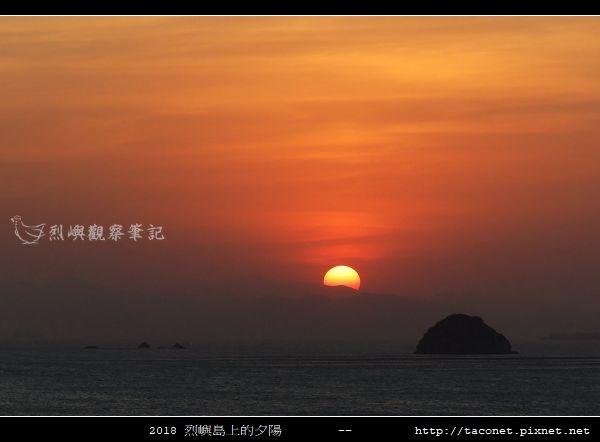 2018烈嶼島上的夕陽_49.jpg