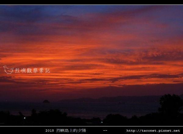 2018烈嶼島上的夕陽_48.jpg
