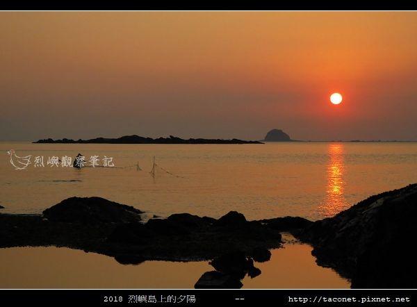 2018烈嶼島上的夕陽_51.jpg