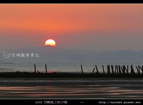 2018烈嶼島上的夕陽_50.jpg