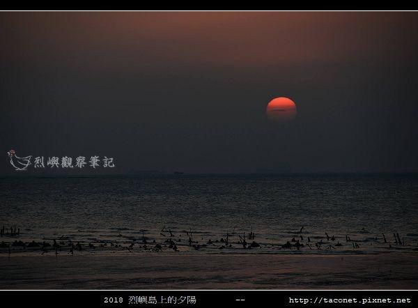 2018烈嶼島上的夕陽_53.jpg