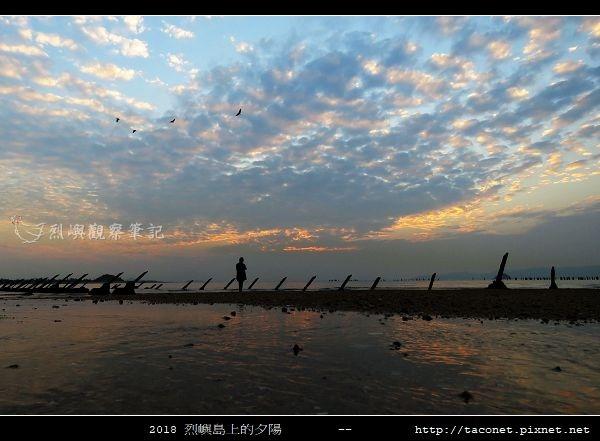 2018烈嶼島上的夕陽_52.jpg