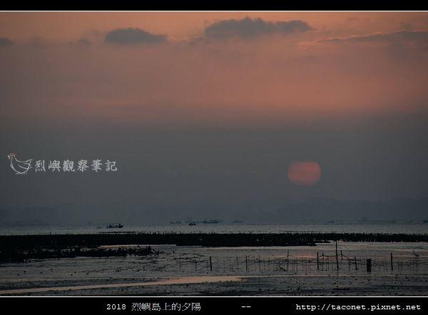 2018烈嶼島上的夕陽_54.jpg