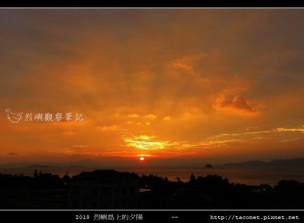 2018烈嶼島上的夕陽_56.jpg