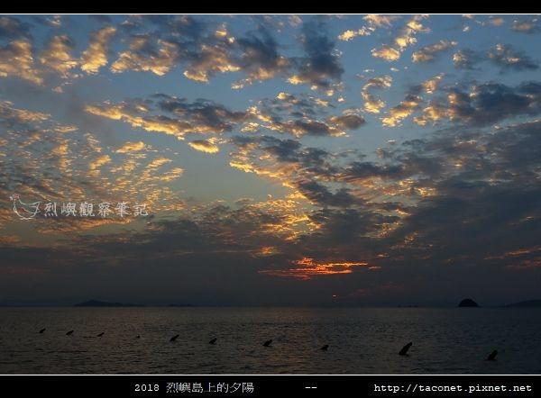 2018烈嶼島上的夕陽_57.jpg
