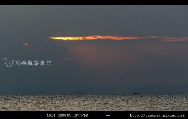 2018烈嶼島上的夕陽_58.jpg