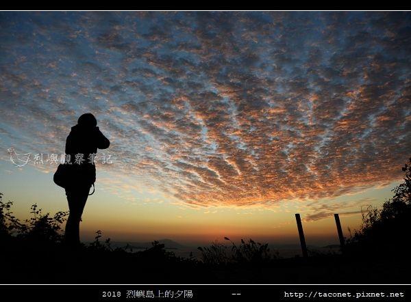 2018烈嶼島上的夕陽_59.jpg