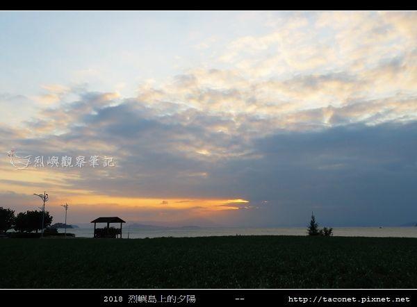 2018烈嶼島上的夕陽_61.jpg
