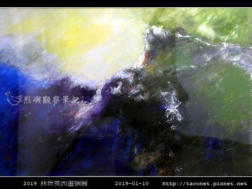 林世英西畫展_02.jpg