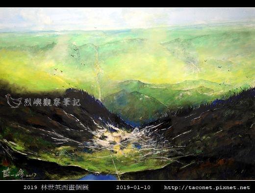 林世英西畫展_03.jpg
