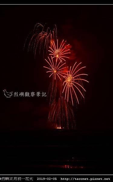 2019烈嶼正月初一花火_02.jpg