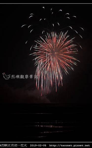 2019烈嶼正月初一花火_05.jpg
