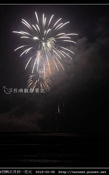 2019烈嶼正月初一花火_04.jpg
