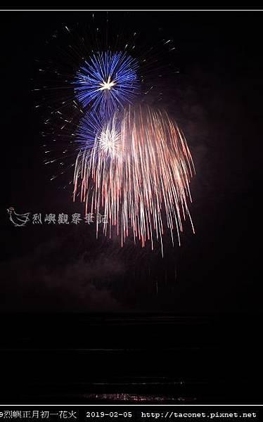 2019烈嶼正月初一花火_03.jpg