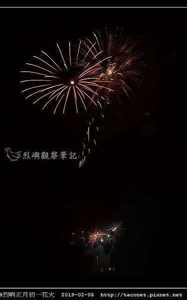2019烈嶼正月初一花火_09.jpg