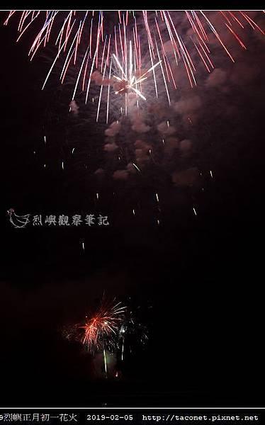 2019烈嶼正月初一花火_10.jpg