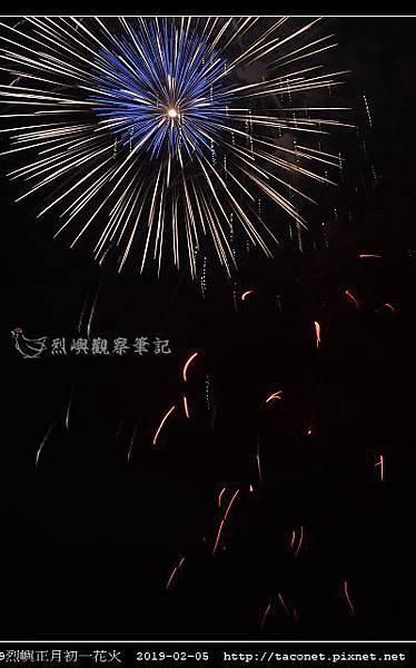 2019烈嶼正月初一花火_15.jpg