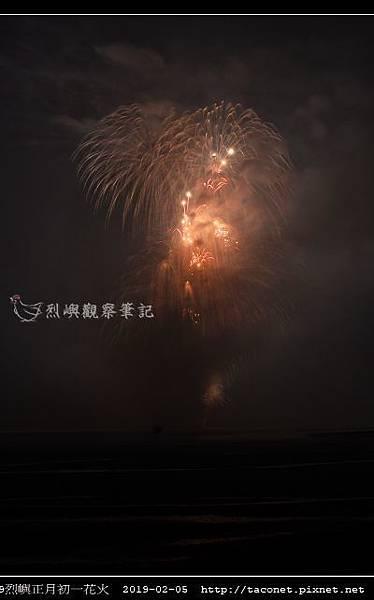 2019烈嶼正月初一花火_16.jpg