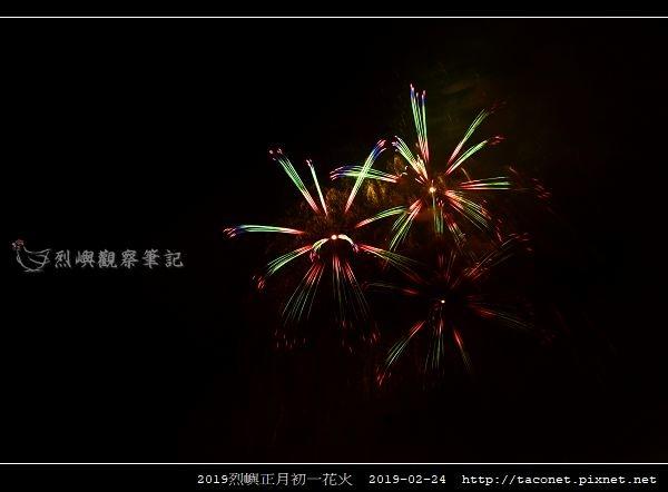2019烈嶼正月初一花火_17.jpg