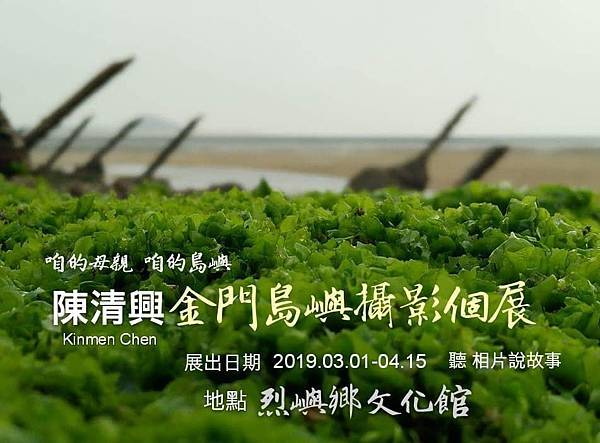 陳清興島嶼攝影展_05.jpg