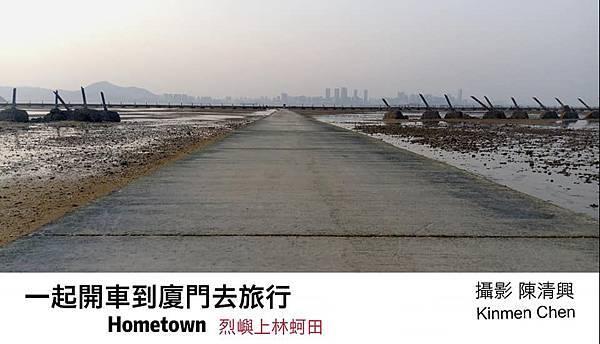 陳清興島嶼攝影展_09.jpg