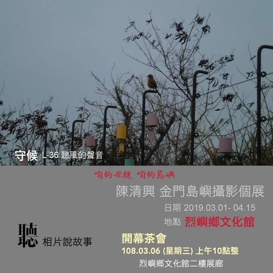陳清興島嶼攝影展_11.jpg