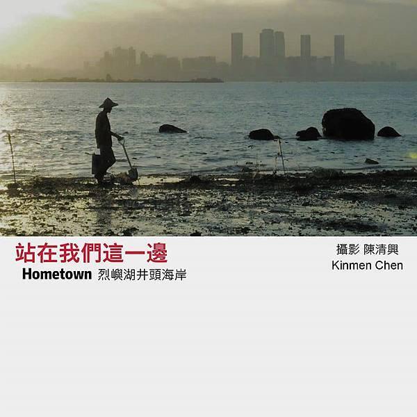 陳清興島嶼攝影展_12.jpg